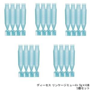 定形外は送料290円から  ミルボン ディーセス リンケージミュー4+ 9g×4本×5個セット [ MILBON / ヘアトリートメント ] bluechips