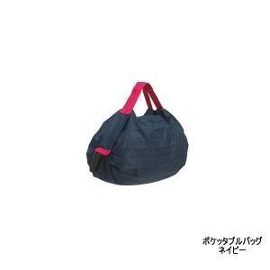 定形外は送料296円から  マーナ シュパット ポケッタブルバッグ ネイビー S440NV [ marna / shupatto / 鞄 ] bluechips