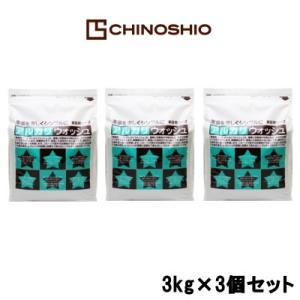 地の塩社 アルカリウォッシュ 3kg × 3個セット|bluechips