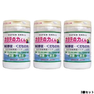 日本漢方研究所 スーパーシェル ホタテの力くん 海の野菜 くだもの洗い 90g × 3個セット|bluechips