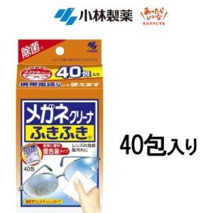 定形外は送料290円から 小林製薬株式会社 メガネクリーナふきふき 40包|bluechips