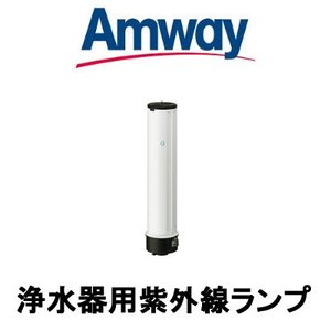 eSpring 浄水器用紫外線ランプ アムウェイ ( Amway / 浄水ランプ / 浄水ライト )|bluechips