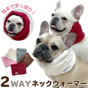 ネックウォーマー もこもこ スヌード マフラー 暖かい フレンチブルドッグ フリース生地 冬犬服 耳...