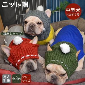 犬 服 ペット帽子 ファッション 小物 ニット ボンボン フレンチブルドッグ 中型犬 大型犬 耳出し...
