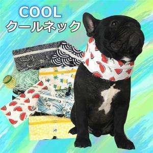 クールネック クールスヌード 熱中症対策 犬用 フレブル 涼しい 犬用 アクセサリー ひんやり快適 ...