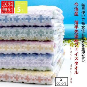 今治産 フェイスタオル 5枚セット 北欧風 クロス 送料無料 日本製 1枚350円 わけあり 糊抜き...