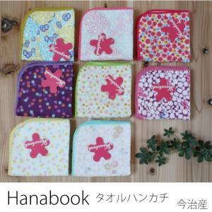 今治 タオル タオルハンカチ 花 かわいい 吸水 速乾 Hanabook  サイズ 約25cmx25...