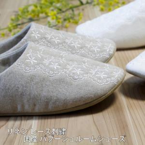 リネンレース 刺繍 バブーシュルームシューズ Mサイズ(女性用)  適用サイズ約22cm〜24.5c...