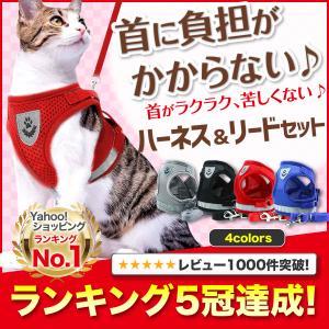 猫 ハーネス 猫用 リード ウェアハーネス 胴輪 ねこ ペット リード キャット 外れない 散歩 首...