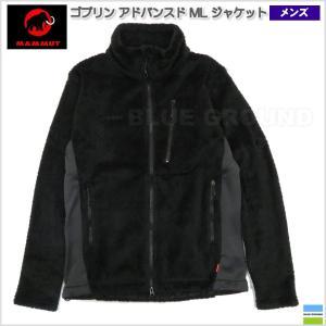タイトなシルエットでスタイリッシュなマムートのフリースジャケット テクニカルなスタイルは機能性と温か...