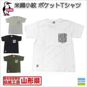 チャムスの東北伝統工芸とのコラボTシャツ ベーシックなTシャツに米織小紋柄のポケットを配置したシンプ...