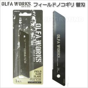 送料298円 オルファワークス / フィールドノコギリ 替刃・ アウトドア  日本製