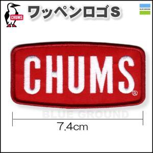 DM便185円 CHUMS(チャムス)/ワッペンチャムスロゴS