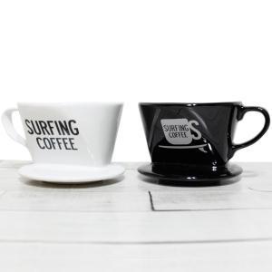 コーヒードリッパー おしゃれ アウトドア 1杯用 一人用 コーヒードリッパー  コーヒー ドリップ ドリッパー Surfing Coffee DRIPPER SC-2851 セール|blueism-y