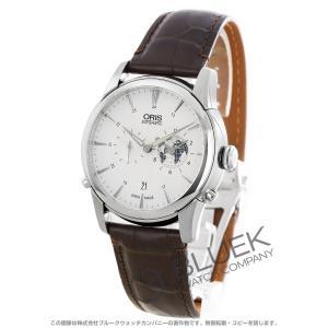 オリス アートリエ グリニッジミーンタイム リミテッド 世界限定1000本 リミテッド 腕時計 メン...