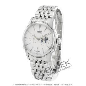 オリス アートリエ グリニッジミーンタイム リミテッド 世界限定1000本 腕時計 メンズ ORIS...