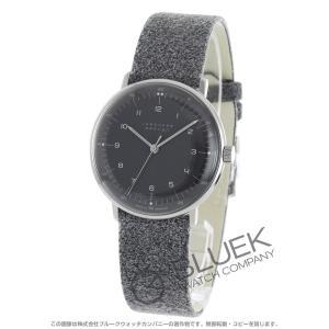 ユンハンス マックスビル 腕時計 レディース JUNGHANS 027/3602.00_8