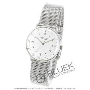 ユンハンス マックスビル 腕時計 ユニセックス JUNGHANS 027/3701.00M_8