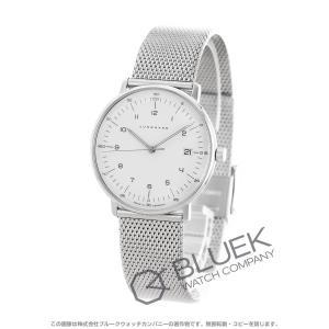ユンハンス マックスビル レディ 腕時計 レディース JUNGHANS 047/4252.00M_8