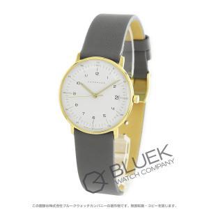 ユンハンス マックスビル レディ 腕時計 レディース JUNGHANS 047/7854.00_8