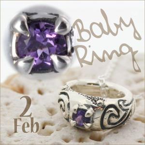 ベビーリング 刻印 指輪 出産祝い アメジスト 2月 誕生石 星雲 モチーフ clouds クラウズ 七五三 ギフト|bluelace