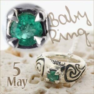 ベビーリング刻印 指輪 出産祝い エメラルド 5月 誕生石 星雲 モチーフ clouds クラウズ|bluelace