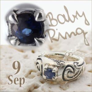 ベビーリング 9月 刻印 指輪 サファイア 誕生石 星雲 モチーフ clouds クラウズ 七五三 出産祝い ギフト|bluelace