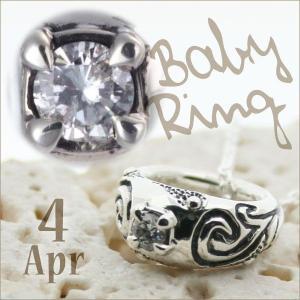 ベビーリング 刻印 指輪 出産祝い ダイヤモンド 4月 誕生石 星雲 モチーフ clouds クラウズ 七五三 ギフト|bluelace