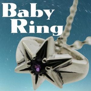 ベビーリング 刻印 指輪 出産祝い アメジスト 2月 誕生石 星 STAR 七五三 ギフト|bluelace