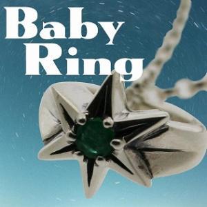 ベビーリング 刻印 指輪 出産祝い エメラルド 5月 誕生石 星 STAR 七五三 ギフト|bluelace