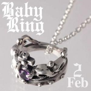 ベビーリング 刻印 指輪 出産祝い アメジスト 2月 誕生石 チェーン付 王冠 クラウン 七五三 ギフト bluelace