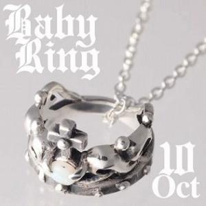 ベビーリング 刻印 指輪 出産祝い オパール 10月 誕生石 チェーン付 王冠 クラウン 七五三 ギフト|bluelace