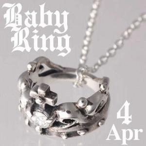 ベビーリング 刻印 指輪 出産祝い ダイヤモンド 4月 誕生石 チェーン付 王冠 クラウン 七五三 ギフト|bluelace