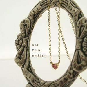 ネックレス 一粒  天然石 10金 ピンクトルマリン|bluelace