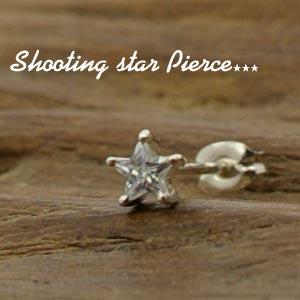 ピアス キュービックジルコニアピアス 星 小 Shooting star silver925 メンズ レディース|bluelace