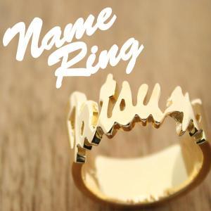 ネームリング オーダーメイド 18金 ゴールドメッキ シルバー925 指輪 刻印 withRING|bluelace