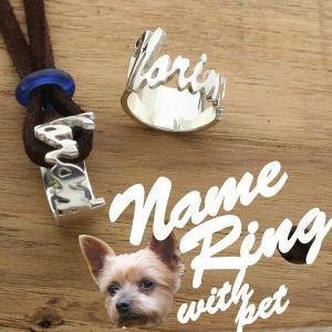 ペアリング シルバーリング 指輪 刻印 ネームリング ペットと一緒 オーダーメイド withRING|bluelace