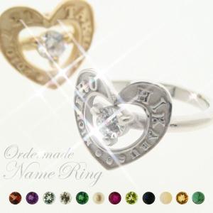 ネームリング オーダーメイド ハート 誕生石 刻印可能 指輪|bluelace