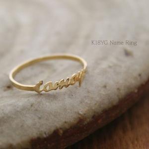 ネームリング 名前 オーダーメイド 18k ゴールドリング 指輪 プレゼント|bluelace