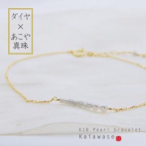 ブレスレット レディース ダイヤモンド ゴールド 18金 パール アコヤ真珠 女性用|bluelace