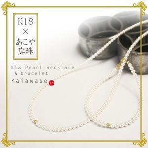 あこや真珠 ベビーパールネックレス ベビーパールブレスレット セット K18|bluelace