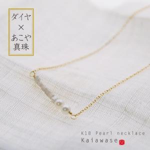 ダイヤモンド ネックレス レディース ゴールド 18金 パール アコヤ真珠|bluelace