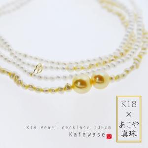 k18 ロングネックレス パールネックレス レディース 淡水パール アコヤ真珠 ゴールド|bluelace