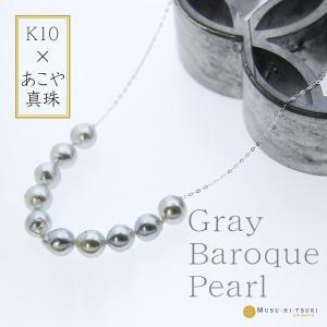 アコヤ真珠 ネックレス アコヤパール k10 ネックレス パール 10粒 ナチュラルグレー bluelace
