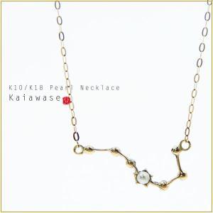 アクセサリー パール ネックレス レディース 北斗七星 K10/K18|bluelace