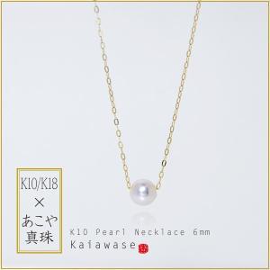 一粒 パールスルーネックレス アコヤ真珠 ネックレス 本真珠 6mm|bluelace