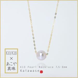 一粒 パールスルーネックレス アコヤ真珠 ネックレス 本真珠 7.5-8mm|bluelace