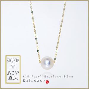 真珠 ネックレス 一粒 パールスルーネックレス アコヤ真珠 本真珠 8.5mm|bluelace