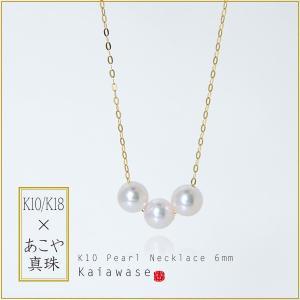 パールスルーネックレス パール 18金 3粒 アコヤ真珠 本真珠 6mm|bluelace