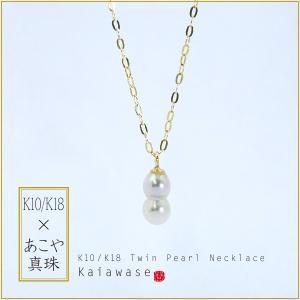 アコヤ真珠 ネックレス アコヤパールネックレス 伊勢 双子真珠 ネックレス ツインパール パール k10/k18|bluelace